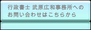 行政書士 武原広和事務所へのお問い合わせはこちらから