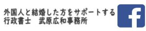 外国人と結婚した方をサポートする行政書士 武原広和事務所facebook page